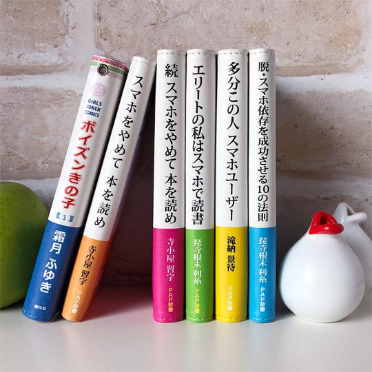 「新書風」手帳型スマホケース
