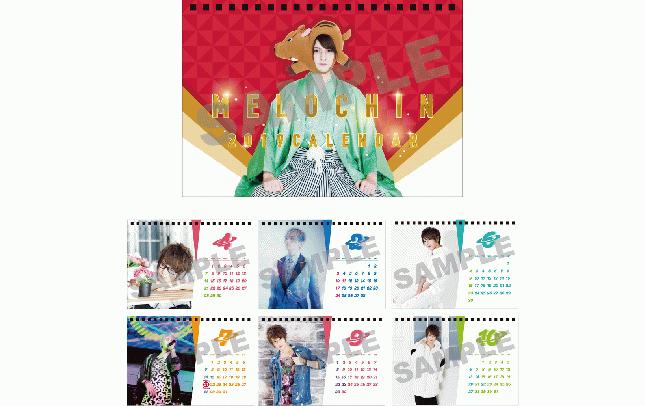 【めろちん】2019年 卓上カレンダー