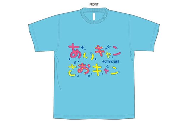 キャン丁目キャン番地オリジナルTシャツ