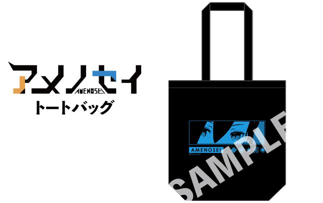 【一般販売】「アメノセイ」トートバッグ