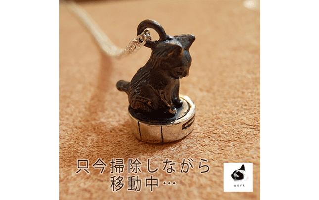 お掃除ロボットに乘る黒猫