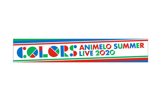 アニサマ2020 マフラータオル RGB