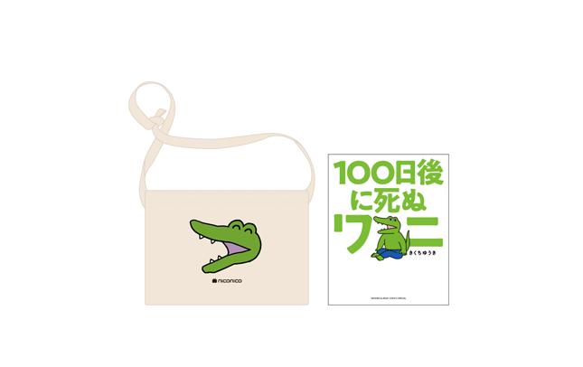【ニコニコネット超会議2020】100日後に死ぬワニ サコッシュ+書籍セット