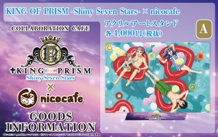 KING OF PRISM-Shiny Seven Stars-×nicocafeアクリルアートスタンド A