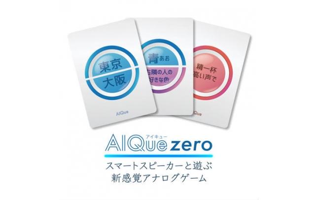 AIQue Zero(カードゲーム)