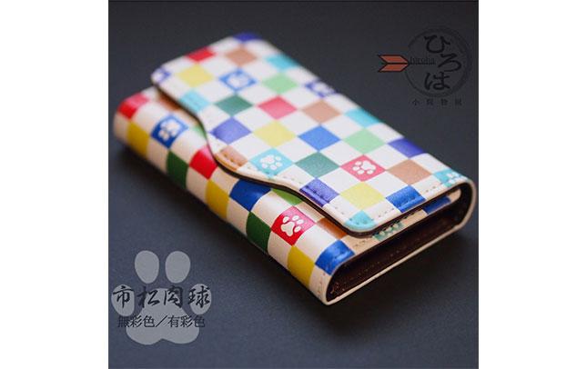 市松肉球キーケース(無彩色/有彩色) - 市松肉球キーケース(有彩色)