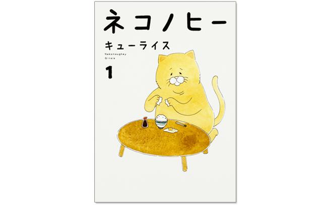 ネコノヒー 1