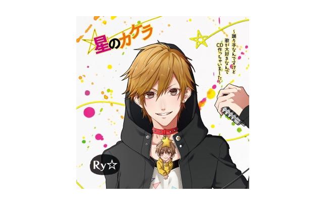 【Ry☆】星のカケラ~踊り手なんですけど歌が大好きなんでCD作っちゃいました~