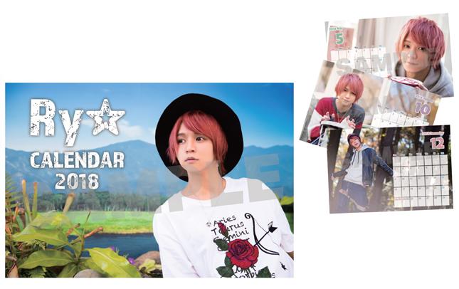 【Ry☆】2018年卓上カレンダー