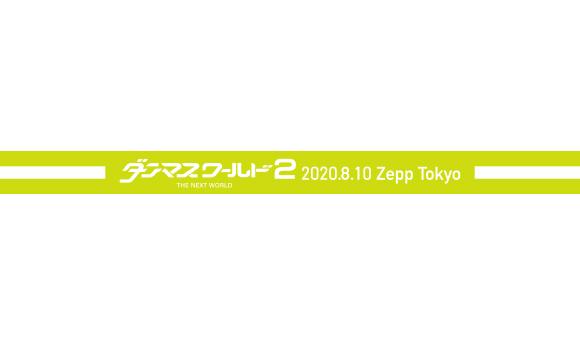 【ダンマス ワールド2】ラバーバンド