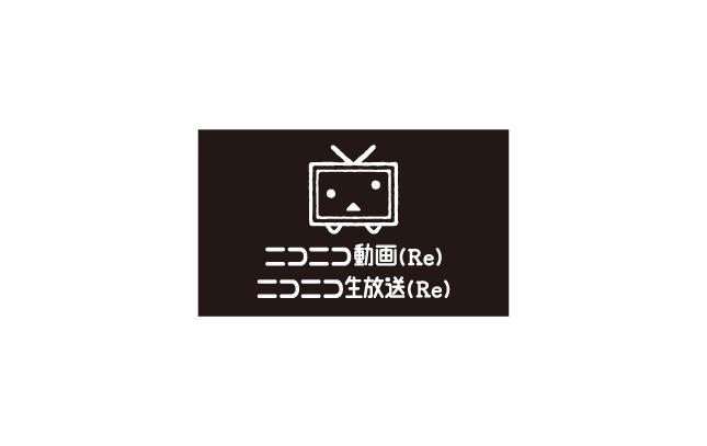 【ニコニコネット超会議2020夏】(Re)ステッカー