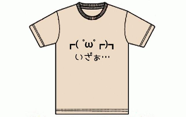 いざぁTシャツ クリーム