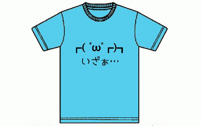 いざぁTシャツ 水色