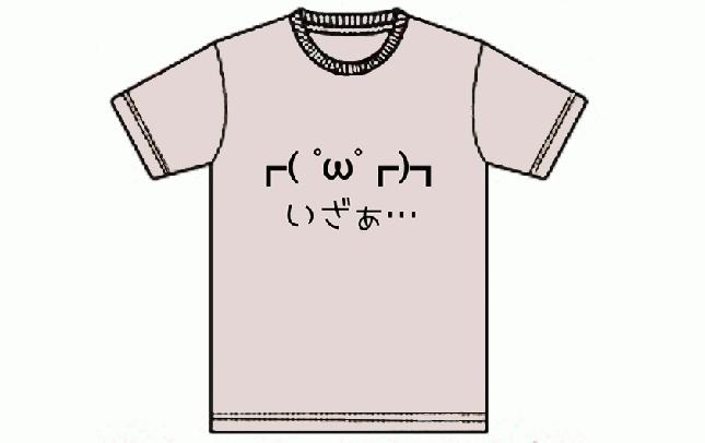 いざぁTシャツ ピンク
