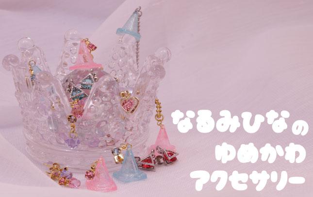 ゆめかわいい三角コーンピアス/イヤリング(水色)