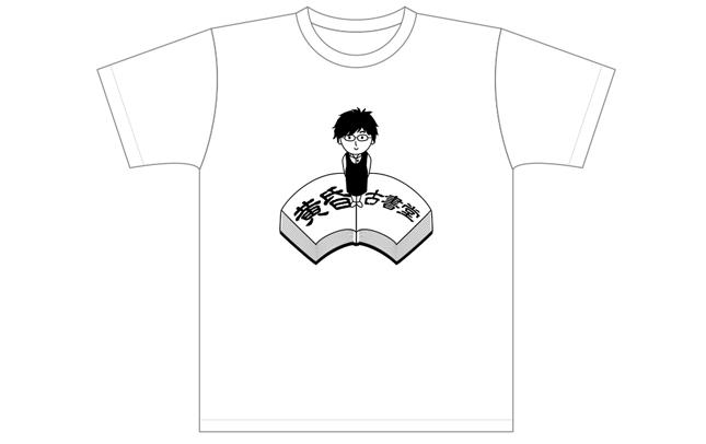 【笠間淳の黄昏古書堂】Tシャツ 店主ver.