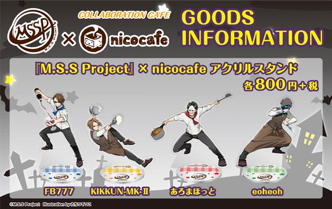 『M.S.S Project』×nicocafe アクリルスタンド