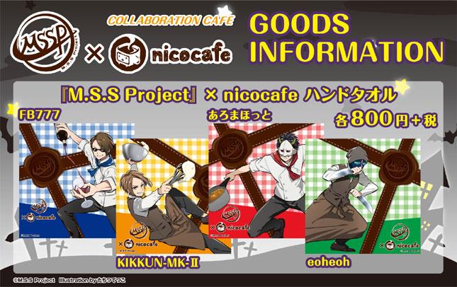 『M.S.S Project』×nicocafe ハンドタオル