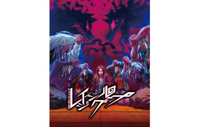 レイジングループ(PlayStation4・パッケージ版)