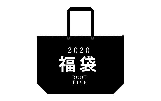 【2020】ROOT FIVE 福袋
