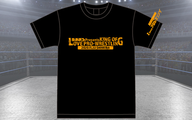 らぶぷろTシャツ「KING OF LOVE PRO-WRESTLING in SHINKIBA」