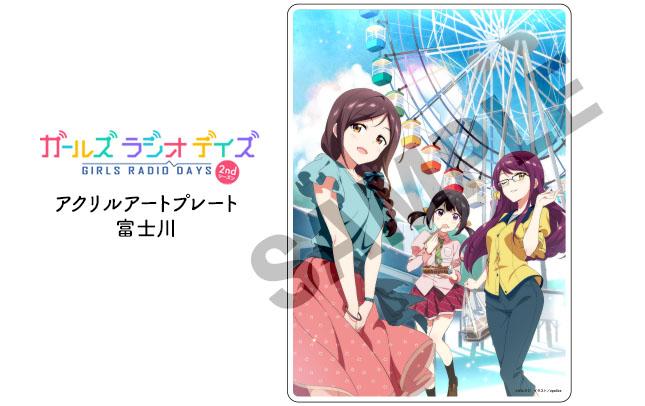 【受注生産】「ガールズ ラジオ デイズ」アクリルアートプレート - 富士川