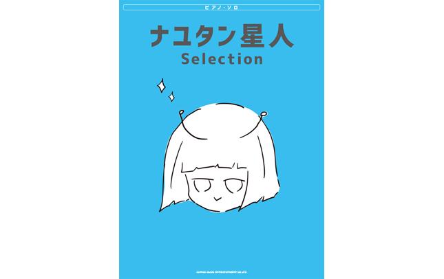 ピアノ・ソロ ナユタン星人 Selection