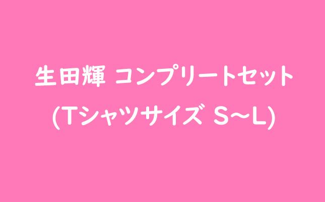 生田輝 コンプリートセット
